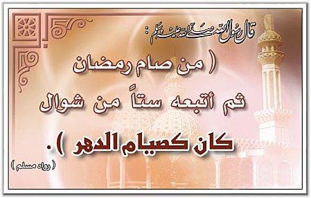 ramadan et chawal