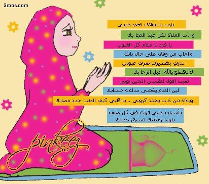 Bonnes actions en Islam