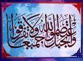 La pensée islamique